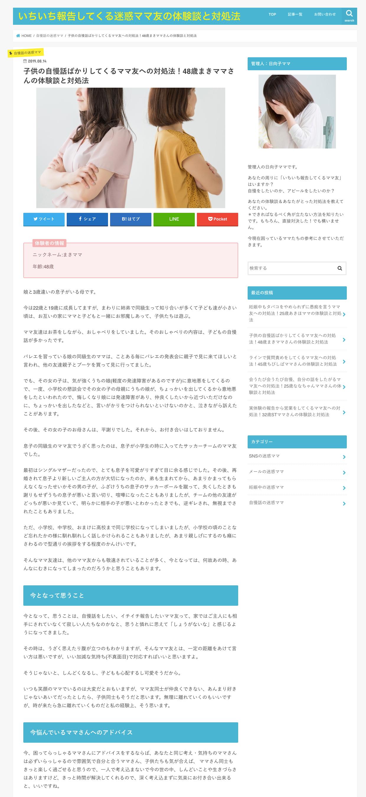 Googleアドセンスの審査に落ちたブログ